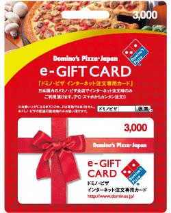 Dominos e gift card 3000 dominos e gift card 3000 negle Choice Image